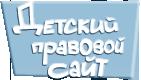 Детский правовой сайт'