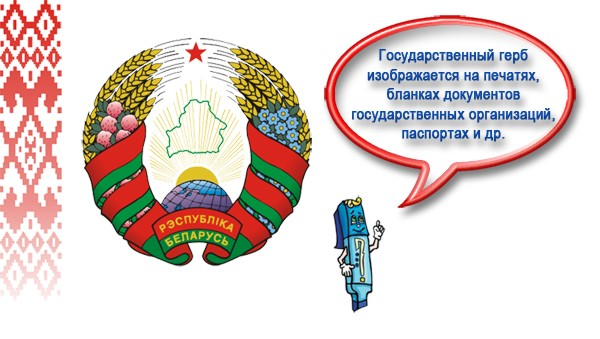 картинки герб рб