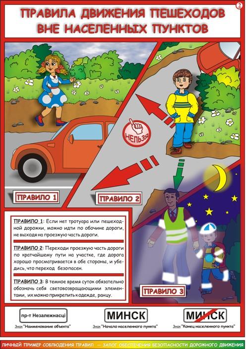 правила движения пешеходов вне населённых пунктов - Ольга Анатольевна Лысенко.