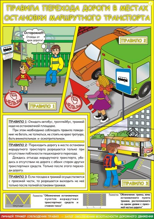 Автомобильные перевозки групп детей автобусами.  Как правильно организовать перевозку детей на экскурсии.
