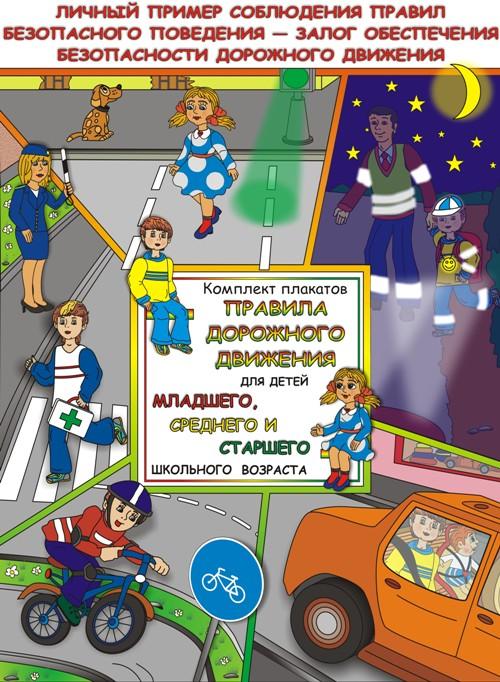 Детские раскраски на тему правил дорожного движения